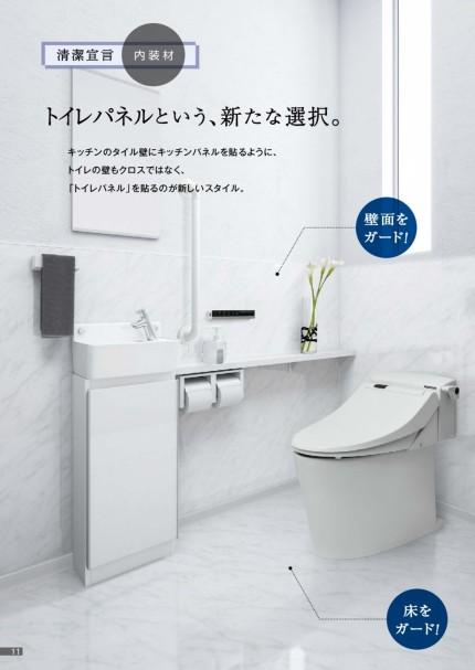 0252_takaraTO_P12_13-001