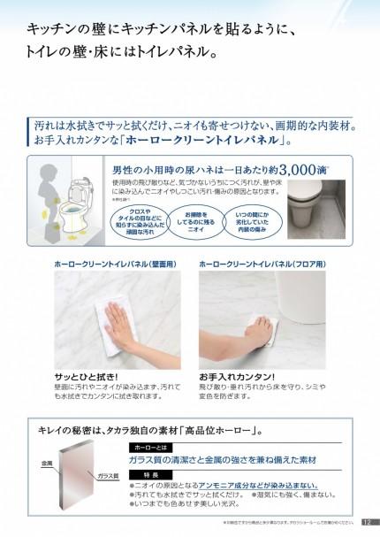 0252_takaraTO_P12_13-002