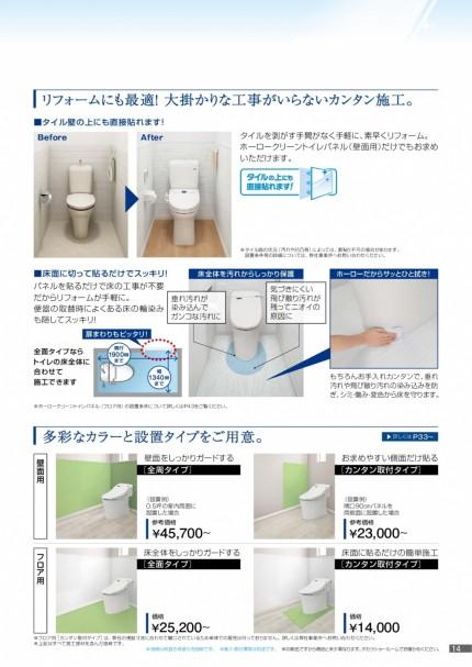 0252_takaraTO_P14_15-002