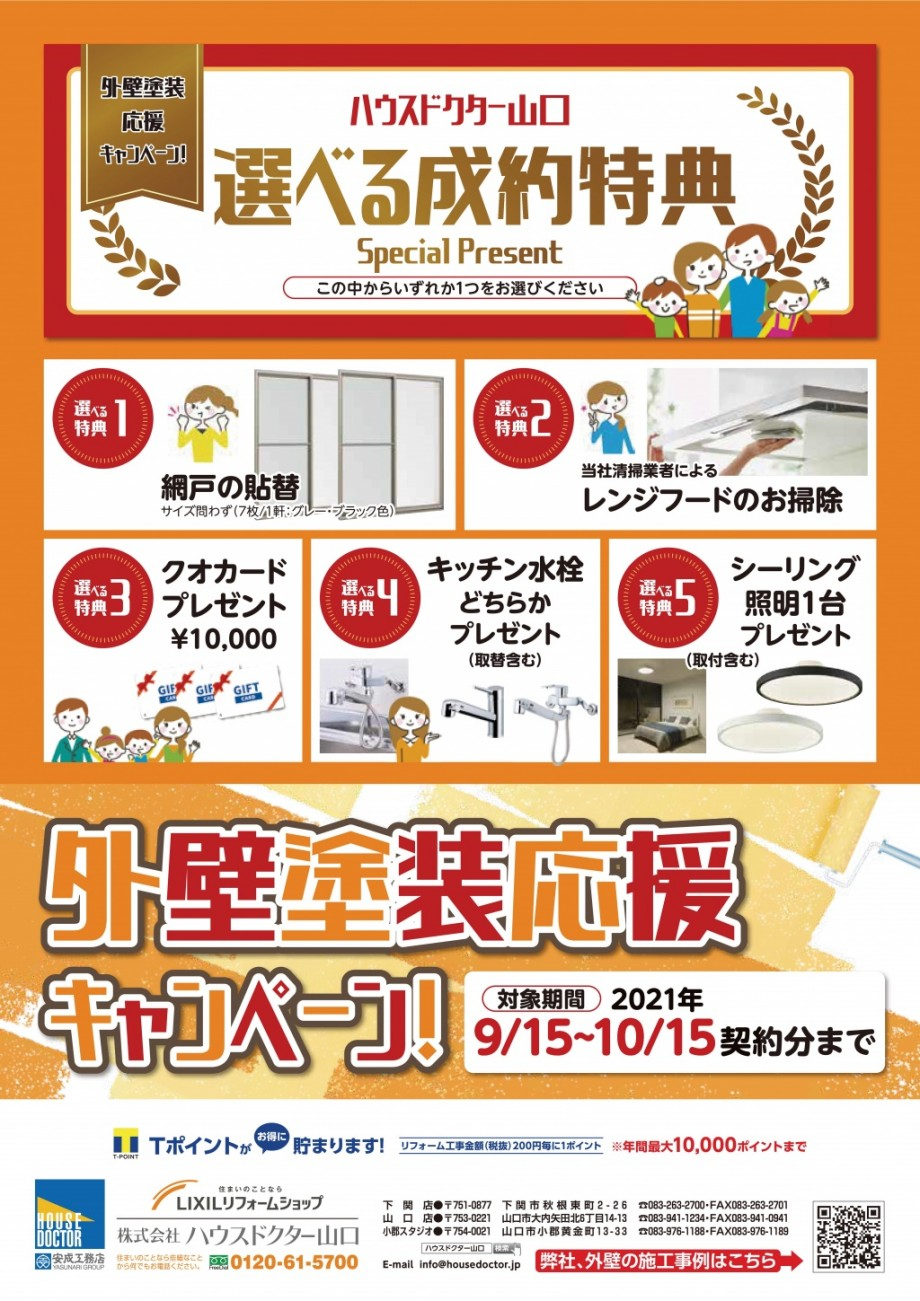 外壁塗装応援キャンペン2021.9.15~2021.10.15