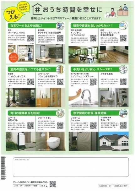 LIXIL-グリーン住宅ポイント制度 (2)