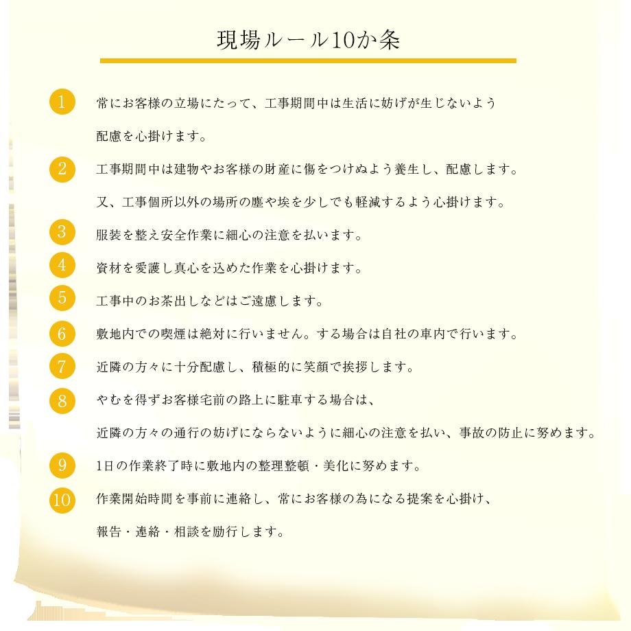 10kajyou-2
