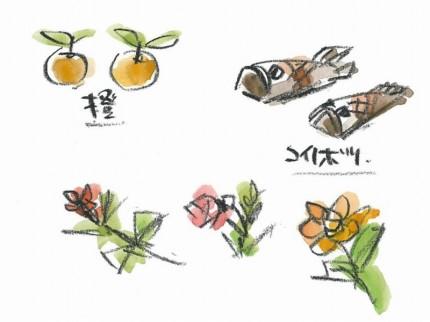 陶芸(鯉のぼり)、橙などのイラスト