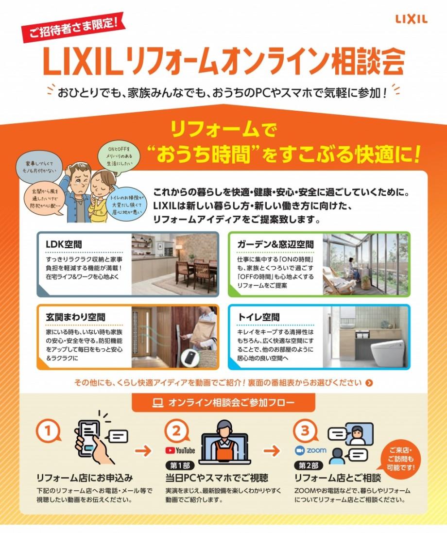 LIXILリフォームオンライン相談会のチラシ