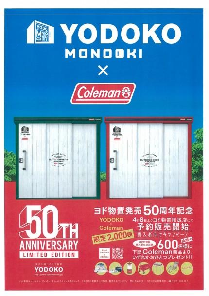 ヨド物置発売50周年記念キャンペーン (1)