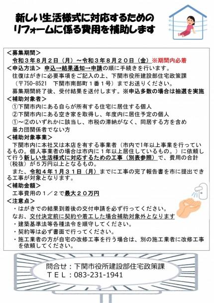 下関市リフォーム補助金のリーフレット