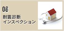 耐震診断インスペクション