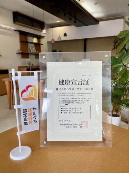 山口健康経営企業に認定!