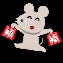 eto_nezumi_fukubukuro