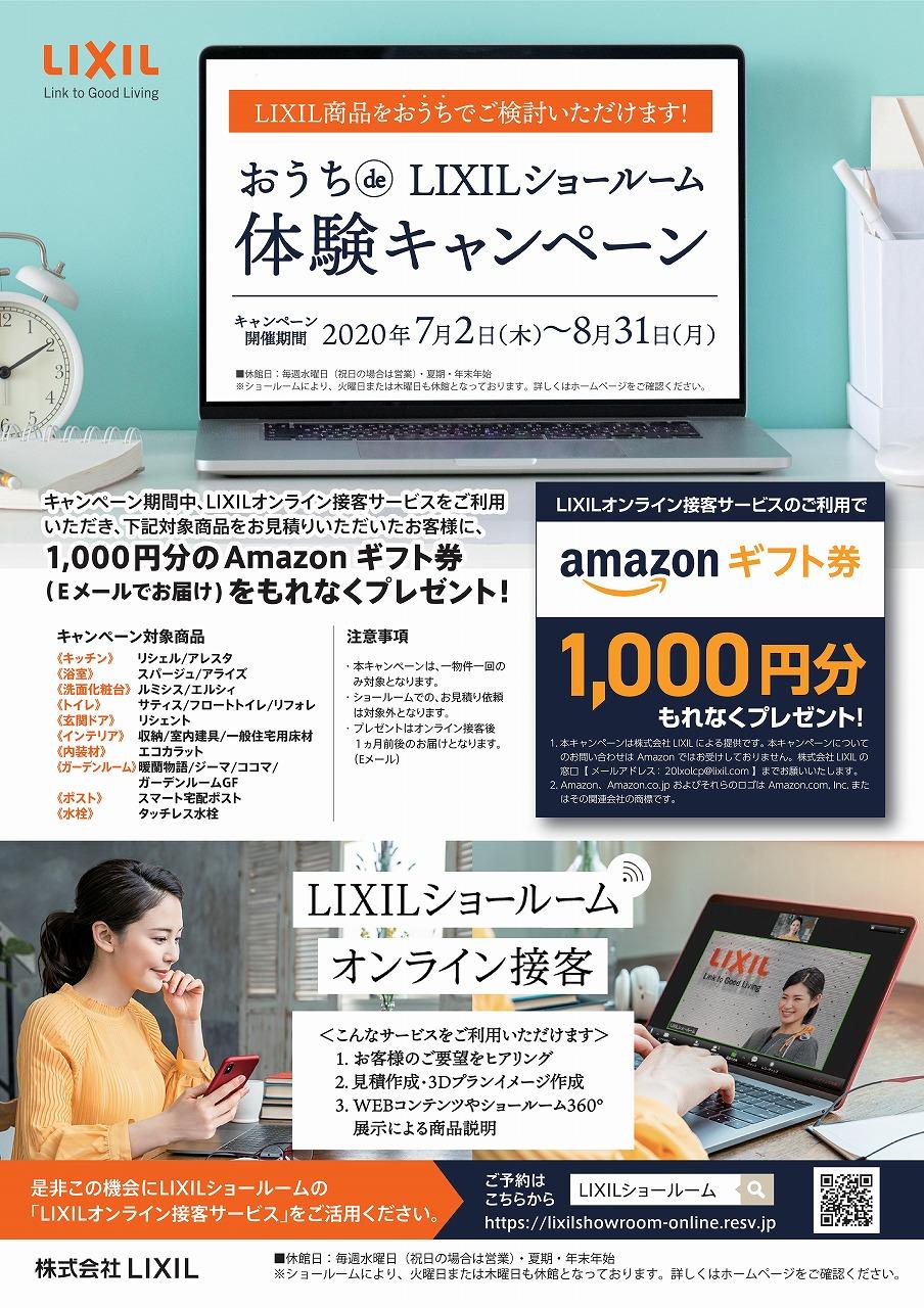 おうちdeLIXILショールーム体験キャンペーン