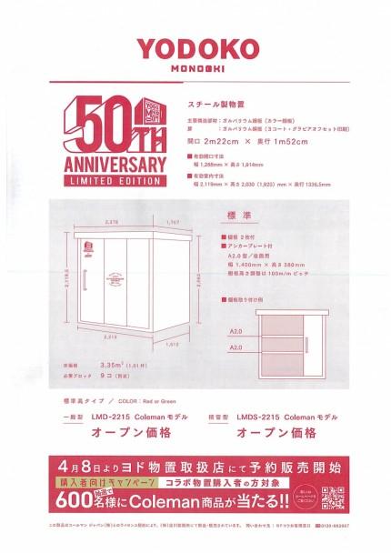 ヨド物置発売50周年記念キャンペーン (2)