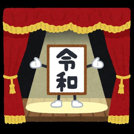 gengou_maku_reiwa