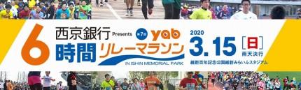 西京銀行6時間yabリレーマラソン