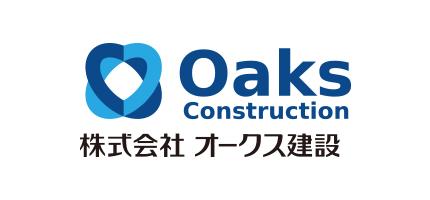 株式会社 オークス建設