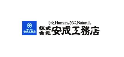 安成工務店ロゴ